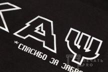 Черные футболки с надписью «СПАСИБО ЗА ЗАБРОС»