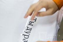 Белые футболки с надписью «ТЫ ДУРА»