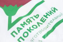 Жилеты с логотипом «Память поколений»