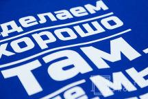 Толстовки с логотипом «СДЕЛАЕМ ХОРОШО»
