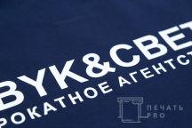 Темно-синие футболки с надписью «Звук&Свет»