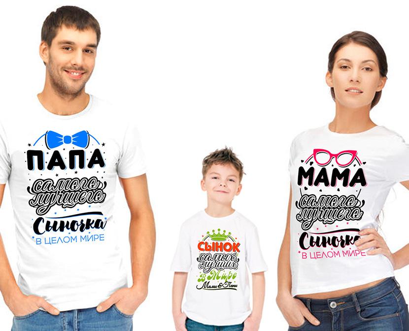 Фото семьи в футболках с прикольными надписями