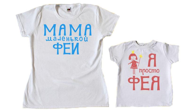 Фото парных футболок для дочки-феи и мамы феи