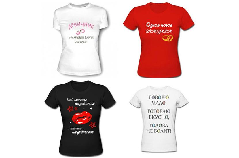 Фото футболок с прикольными надписями для девичника