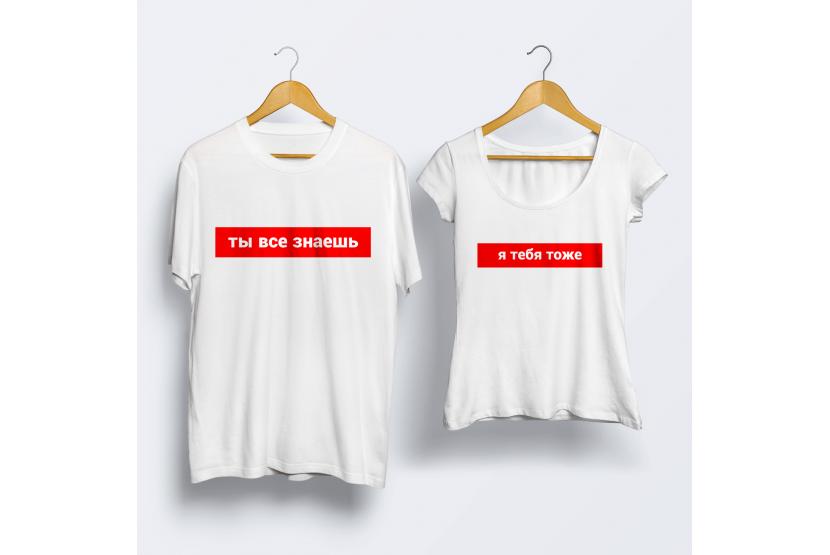 Фото парных футболок, на которых надписи дополняют друг друга