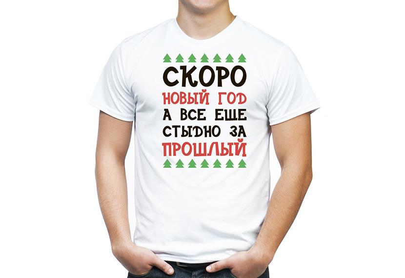 Фото футболок с прикольными надписями для Нового года