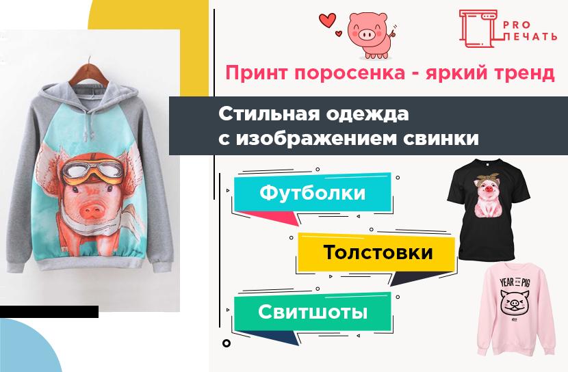 cbe299c220a6 Принт поросенок на футболке и толстовке – тренд 2019 года. Рисунки ...