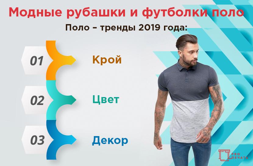 9dc74a6871388 Рубашки и футболки поло – мода этого года. Модное поло – какое надеть,  чтобы быть в тренде: фото и советы специалистов